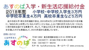 あすのば入学 新生活応援給付金 しんぐるまざぁず ふぉーらむ北海道